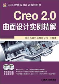 Creo 2.0曲面设计实例精解