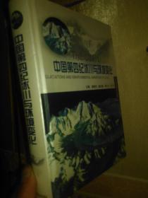 中国第四纪冰川与环境变化并有(附图一份)