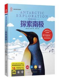探索南极 [3-6岁]