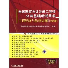 全国勘察设计注册工程师公共基础考试用书:工程经济与法律法规(第4册)