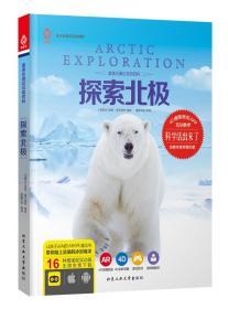 探索北极 [3-6岁]