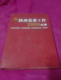 陕西党委工作纪事2005