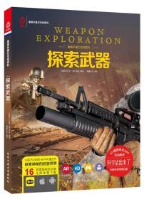 探索武器 [3-6岁]