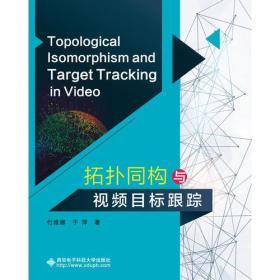 拓扑同构与视频目标跟踪