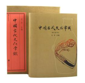 中国古代文化常识(插图修订第4版 全彩精装)