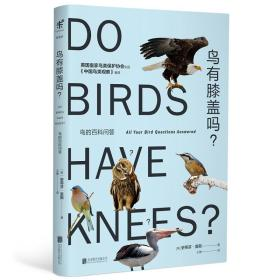 鸟有膝盖吗:鸟的百科问答 [Do Birds Have Knees: All Your Bird Questions Answe]