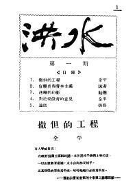 创造社期刊 《洪水》1924-1927年 民国期刊 (存38期 1908页 复印本)