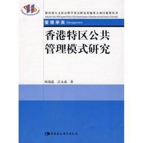 香港特区公共管理模式研究