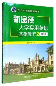 """新途径大学实用英语基础教程2(第3版)/""""十三五""""高职高专规划教材"""