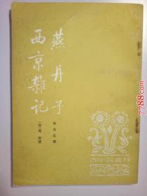 古小说丛刊:无名氏撰:燕丹子(晋)葛洪:西京杂记