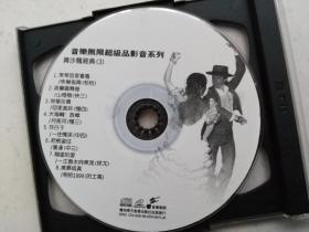 VCD舞沙龙经典(3)(满百包邮)