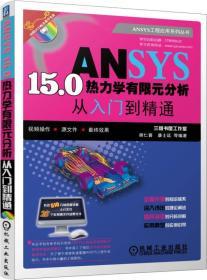 ANSYS 15.0热力学有限元分析从入门到精通