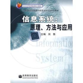 当天发货,秒回复咨询 二手信息系统原理、方法与应用刘鲁高等教育出版社9787040202342 如图片不符的请以标题和isbn为准。