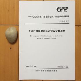 gy5056-2005中波广播发射台工艺设备安装规范