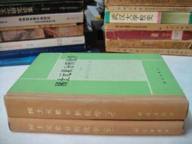 稀土元素分析化学(全2册)(武汉大学田世忠教授签名 32开硬精装)