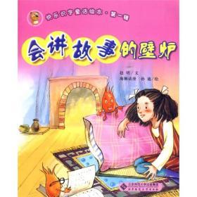 快乐识字童话绘本·第1辑:会讲故事的壁炉(注音版)