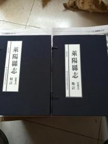 莱阳县志【民国本点注】《康熙本校注》二套合售