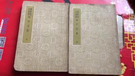 国学基本丛书 朱子文集 上、中(2册合售)