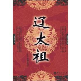 长篇历史小说--辽太祖