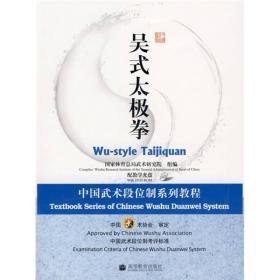 中国武术段位制系列教程:吴式太极拳