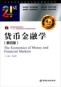 货币金融学(第四版)