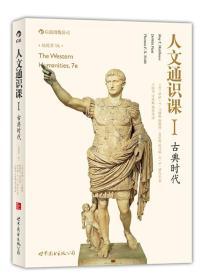 人文通识课1:古典时代