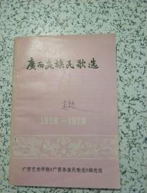 广西各民族歌选(1958—1978)