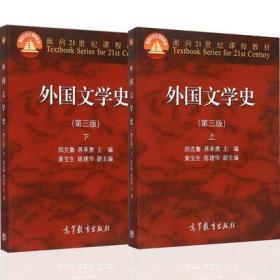 外国文学史上(第三版)郑克鲁  上下册 2本