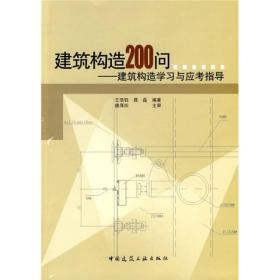 建筑构造200问:建筑构造学习与应考指导