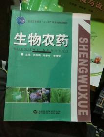 """生物农药/普通高等教育""""十一五""""国家级规划教材"""