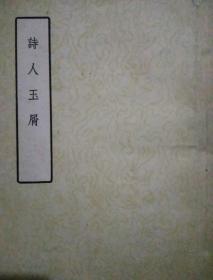 诗人玉屑(上下)