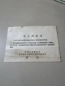 文革时期1971年布告:桂林地区公检法军事管制委员会布告(8开)