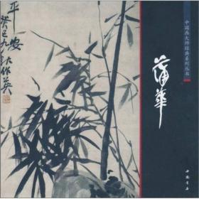 中国画大师经典系列丛书:蒲华