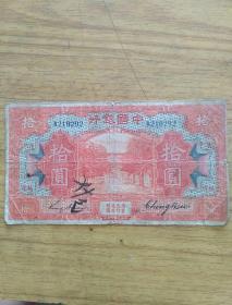 民国纸币,中国银行福建拾元,民国七年