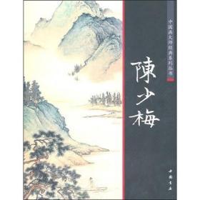 中国画大师经典系列丛书陈少梅