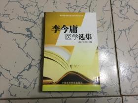 李今庸医学选集