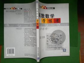 离散数学学·练·考/王海燕 +