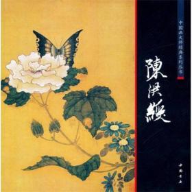 中国画大师经典系列丛书:陈洪绶