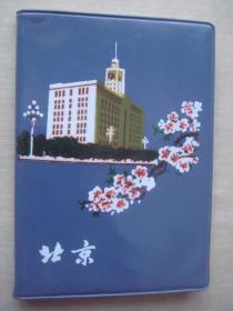1974年北京日记本