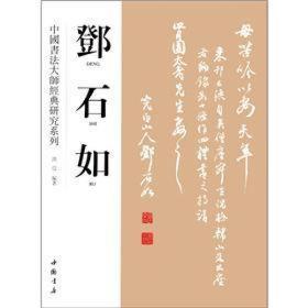 中国书法大师经典研究系列:邓石如(繁体竖排版)
