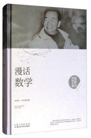 张景中科普文集:漫话数学