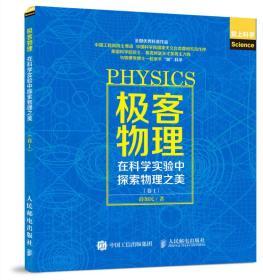 极客物理 在科学实验中探索物理之美 卷1