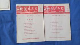 国外医学 中医中药分册1999年第 1.5 期