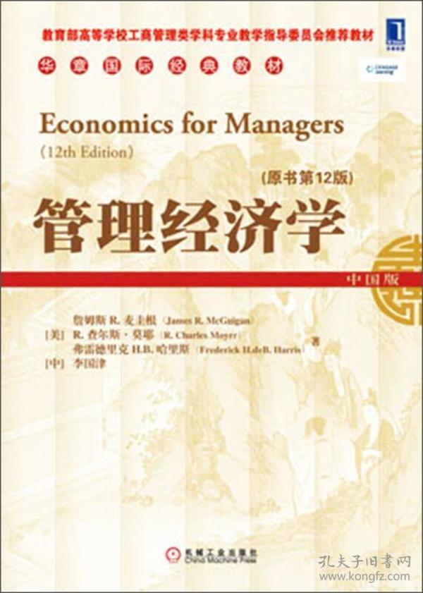 华章国际经典教材:管理经济学(原书第12版)