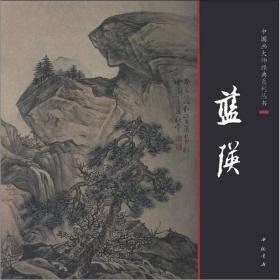 中国画大师经典系列丛书:蓝瑛