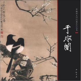 中国画大师经典系列丛书:于非闇 9787514904505