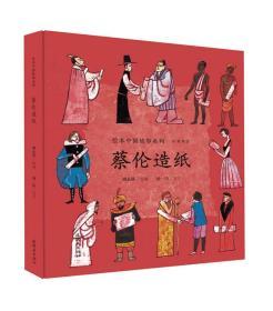 蔡伦造纸(中英双语)/绘本中国故事系列