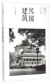 图说民国系列:民国建筑