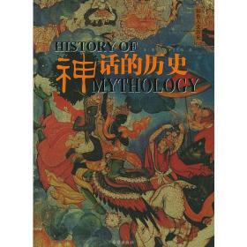 神话的历史