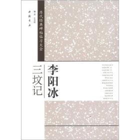 歷代經典碑帖臨習大全:李陽冰三墳記